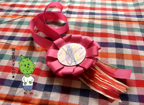 ピンクのお花メダル_d0156336_003674.jpg