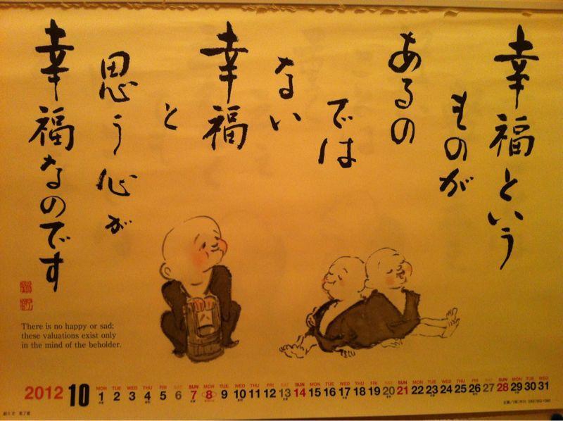 荒了寛カレンダー10月の言葉_c0110051_1915710.jpg