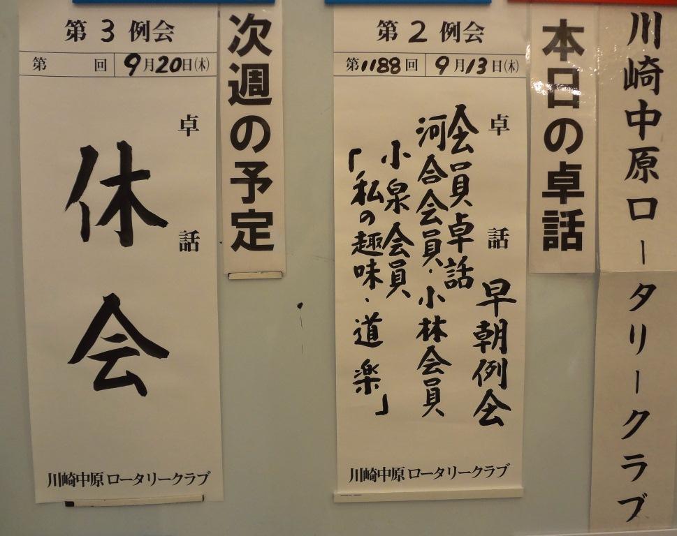 川崎中原ロータリークラブ 趣味・道楽_d0092262_9213353.jpg