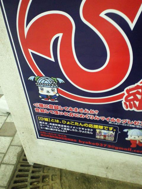 兵庫町商店街にて_c0001670_19582526.jpg
