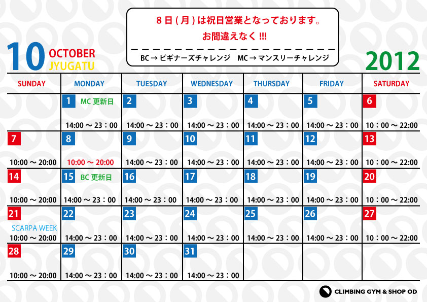 10月営業カレンダー!!!_d0246875_1373120.jpg
