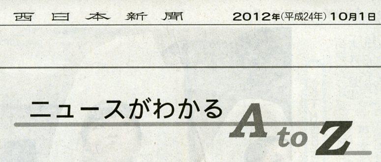 西日本新聞の東京新聞_c0052876_18253528.jpg