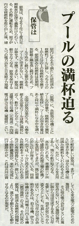 西日本新聞の東京新聞_c0052876_18263475.jpg