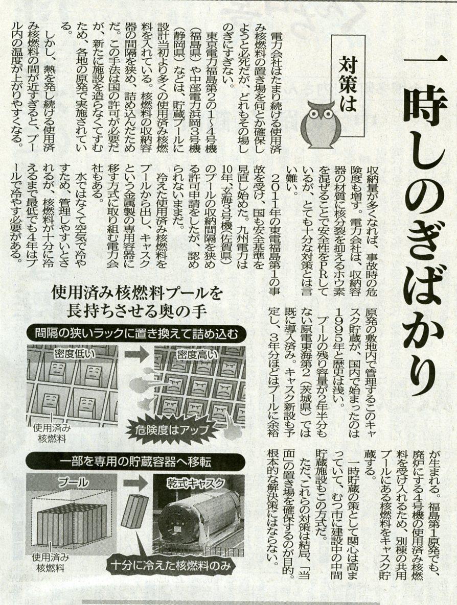 西日本新聞の東京新聞_c0052876_18283989.jpg
