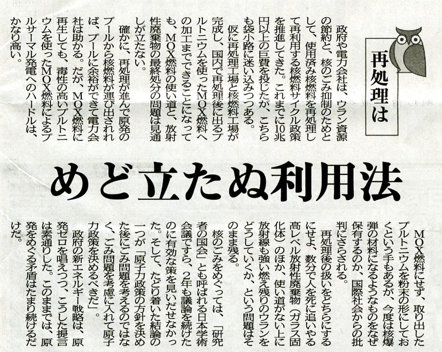 西日本新聞の東京新聞_c0052876_1829347.jpg