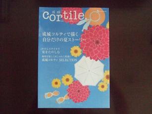 成城コルティ_e0182479_165957.jpg