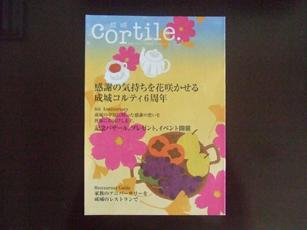 成城コルティ_e0182479_167498.jpg