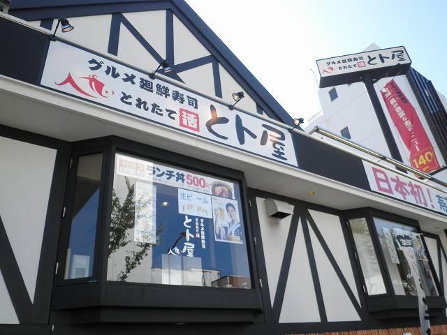 回転寿司 とト屋    江坂店_c0118393_19183648.jpg
