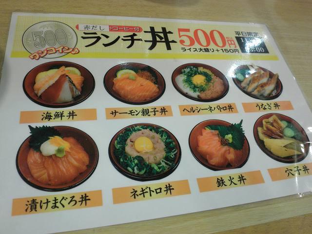 回転寿司 とト屋    江坂店_c0118393_19211942.jpg
