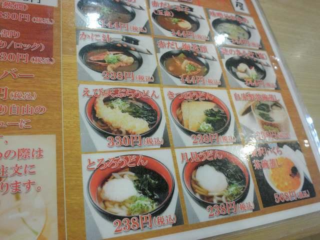 回転寿司 とト屋    江坂店_c0118393_19212879.jpg