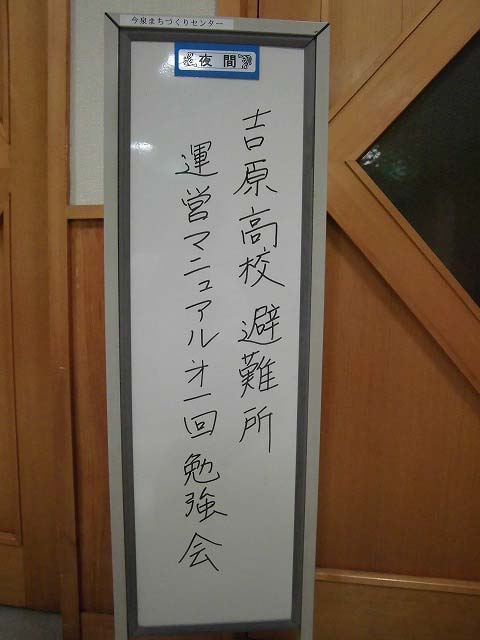 いざという時に備えて 吉原高校避難所運営マニュアル策定勉強会_f0141310_7231692.jpg