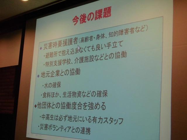 いざという時に備えて 吉原高校避難所運営マニュアル策定勉強会_f0141310_726485.jpg