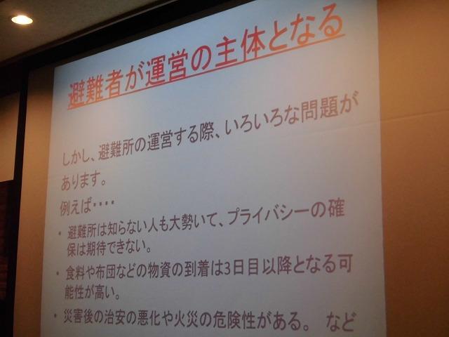 いざという時に備えて 吉原高校避難所運営マニュアル策定勉強会_f0141310_7273858.jpg