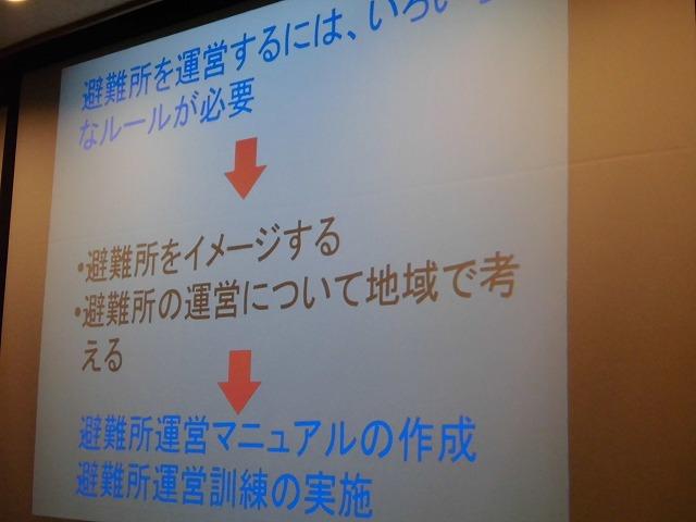 いざという時に備えて 吉原高校避難所運営マニュアル策定勉強会_f0141310_7275370.jpg