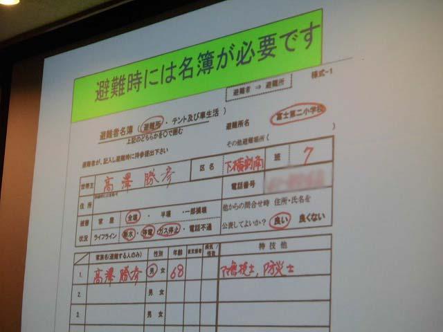 いざという時に備えて 吉原高校避難所運営マニュアル策定勉強会_f0141310_73204.jpg