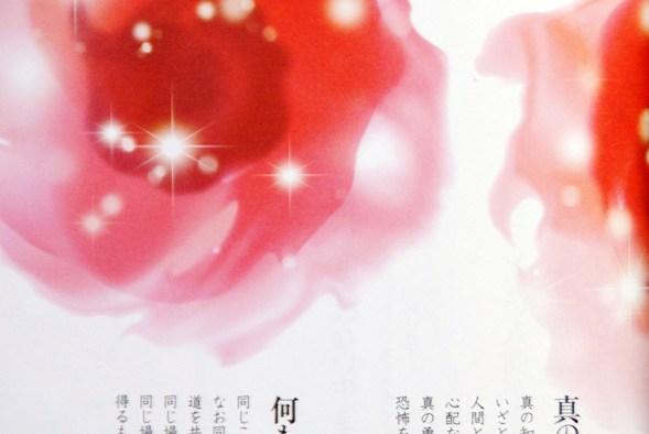 「心がラクになる超訳賢者の言葉」(日経おとなのOFF)に芽ぶきさん挿画/9月の詩「蜜月の窓~波を纏い~」_f0006713_021967.jpg
