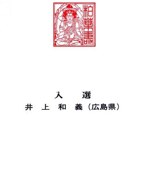神奈川県印章高等職業訓練校_a0072623_12131377.jpg