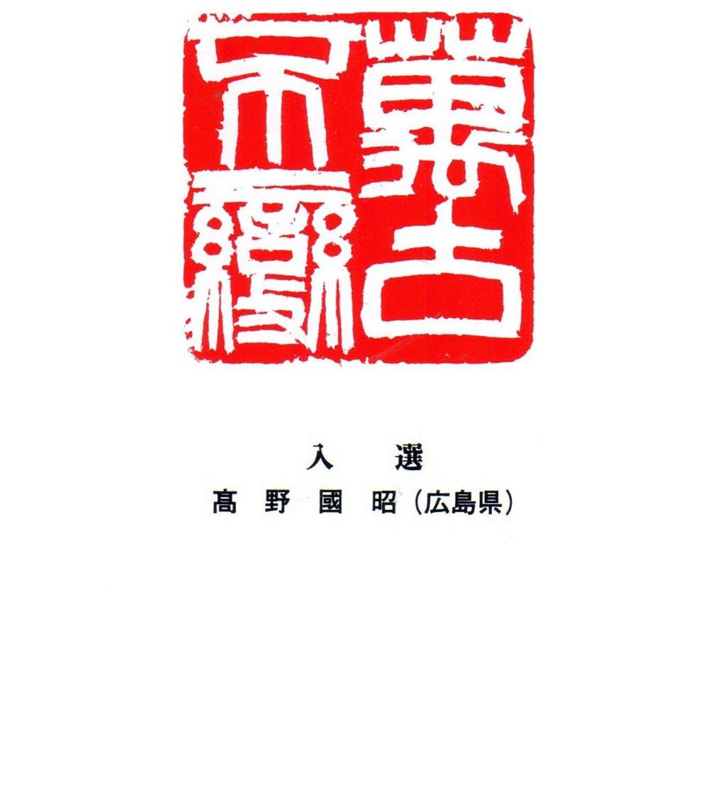神奈川県印章高等職業訓練校_a0072623_12185023.jpg