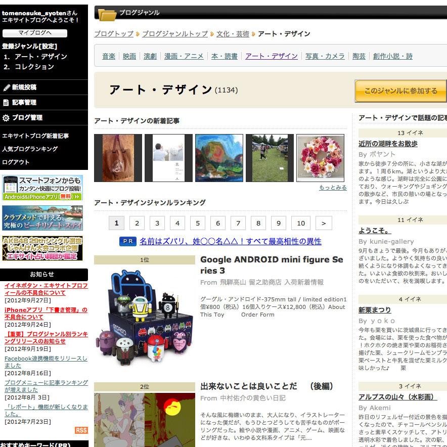 1134あるアート・デザイン系ブログ記事のトップとは驚いた_a0077842_11342876.jpg