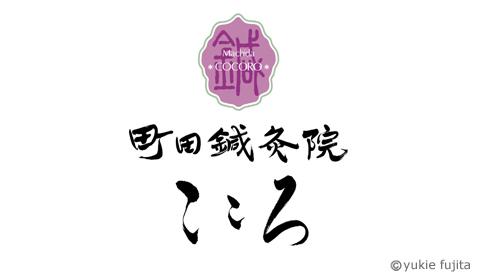 店舗ロゴ : 「町田鍼灸院 こころ」様_c0141944_1161266.jpg