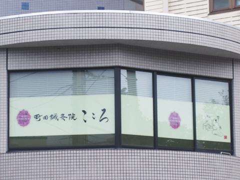 店舗ロゴ : 「町田鍼灸院 こころ」様_c0141944_1164719.jpg