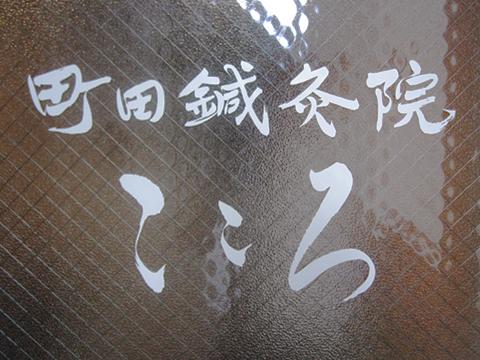 店舗ロゴ : 「町田鍼灸院 こころ」様_c0141944_1174218.jpg