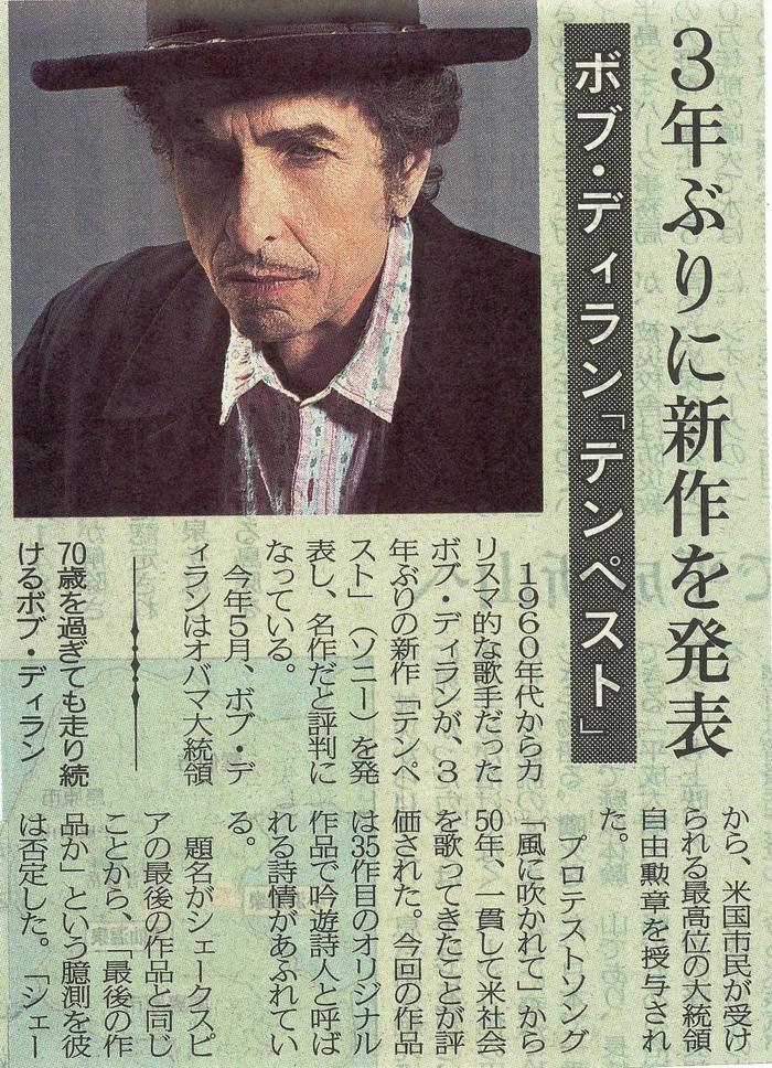 12年10月2日・Bob Dylan/Tempest_c0129671_17213237.jpg