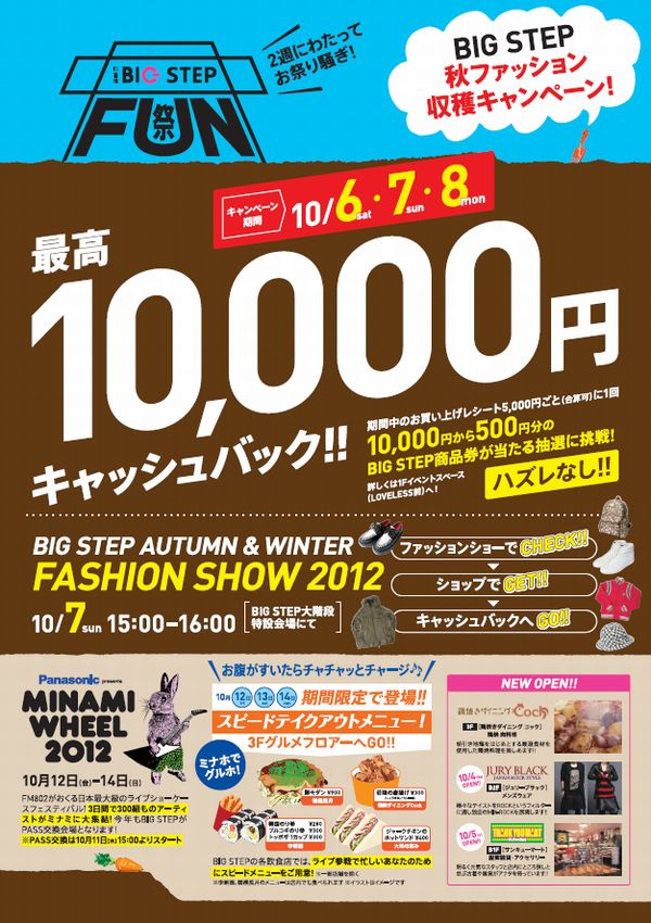 【BIG STEP FUN祭】開催のお知らせ(心斎橋店)_e0157573_16494070.jpg