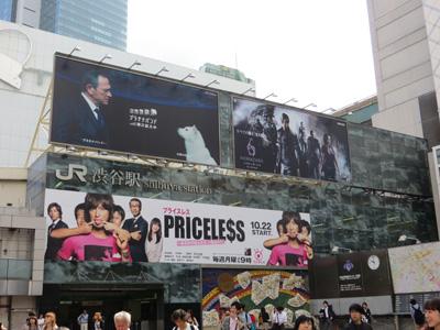 10月2日(火)今日の渋谷109前交差点_b0056983_13573585.jpg