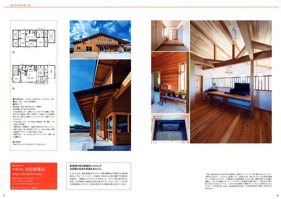 U様邸「下新城の家」 _f0150893_18333319.jpg