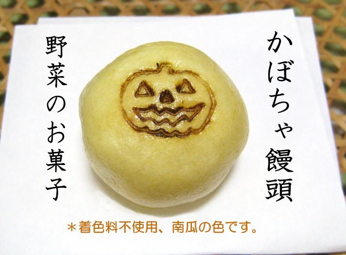10月 ハロウィンイベント企画中 かぼちゃのお菓子_e0092594_23473610.jpg