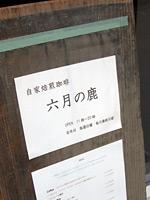 2012/10/18 コーヒースナップin盛岡《前編》_e0245899_1363599.jpg