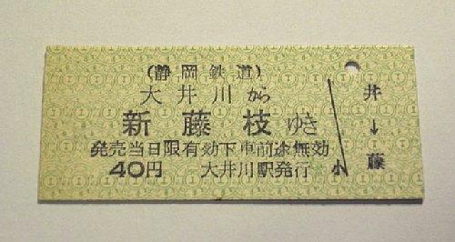 【第8回】記念製品 静鉄駿遠線キハC3 エッチング板 _a0100812_23255321.jpg