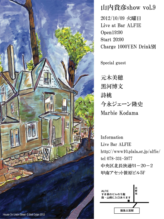 『10月9日(tue) 山内貴彦show vol.9 at Bar Alfie』_c0161915_141285.jpg