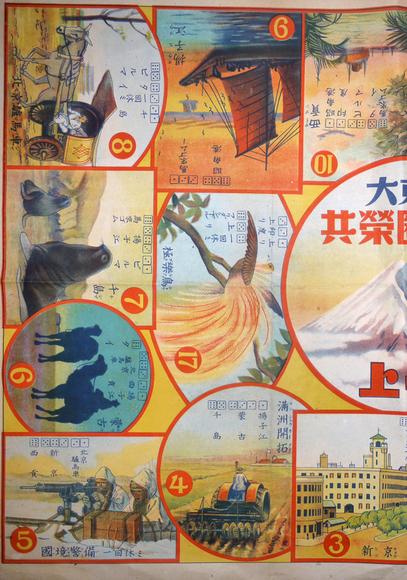 古書 古群洞 kogundou@jcom.zaq.ne.jp          大東亜共栄圏双六 袋付き 戦前