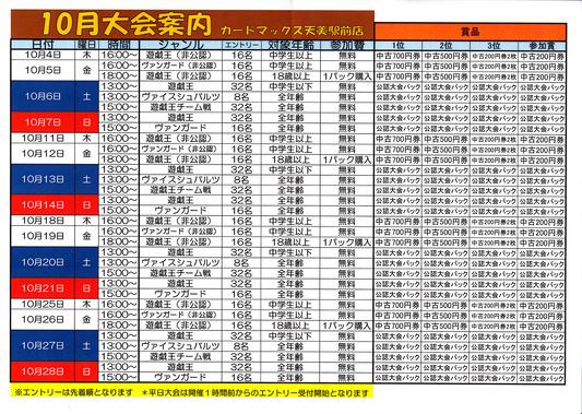 天美駅前店10月大会情報。_d0259027_17073.jpg