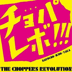 """世代・ジャンルを超えた名ベーシストが集結!超強力トリプル・ベース・ユニット""""チョパレボ""""降臨!!_e0025035_8363877.jpg"""