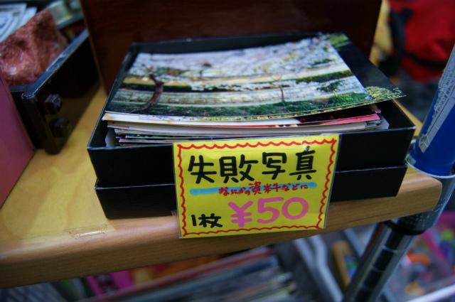 失敗写真(京都)_a0037241_1451131.jpg