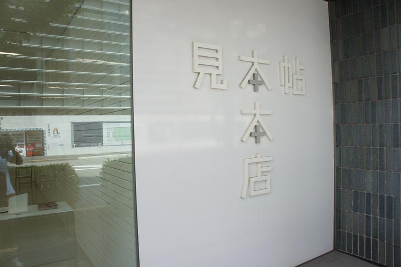 見本帖本店  2012.9.20_e0223769_9244053.jpg