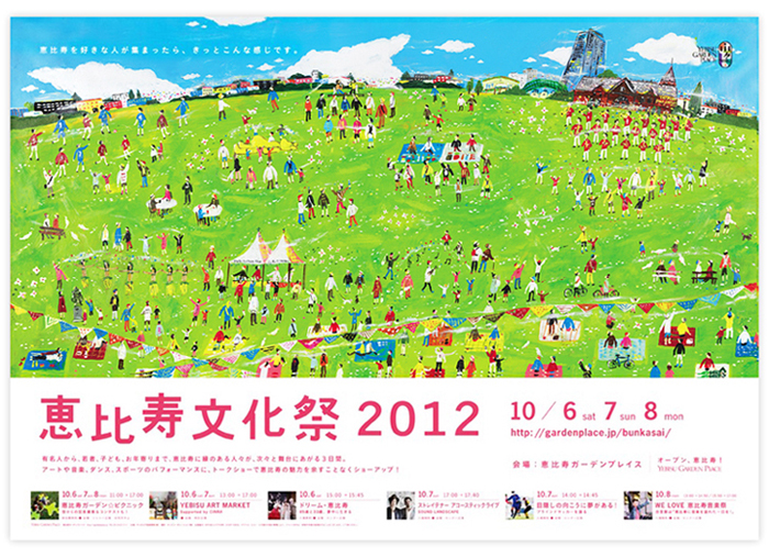 恵比寿文化祭2012_c0154575_11342540.jpg