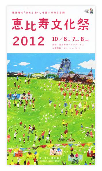 恵比寿文化祭2012_c0154575_1134414.jpg