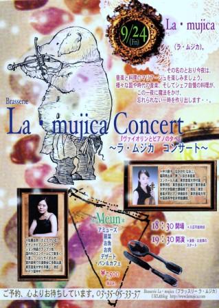9月24日のディナーコンサートのお知らせ_b0272087_22145711.jpg