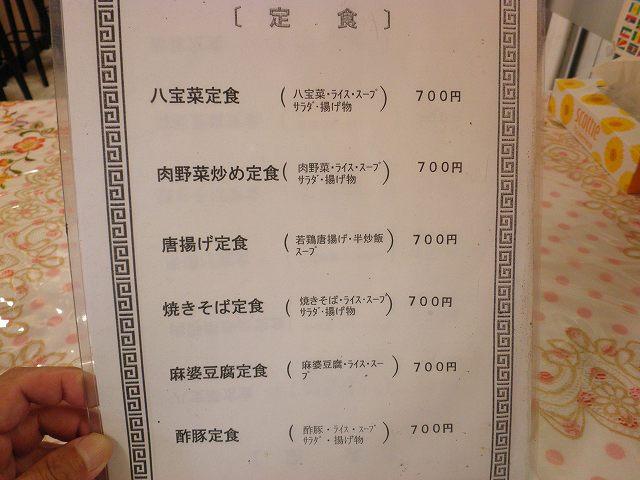 台湾料理 龍鳳楼    北区中崎町_c0118393_19273146.jpg