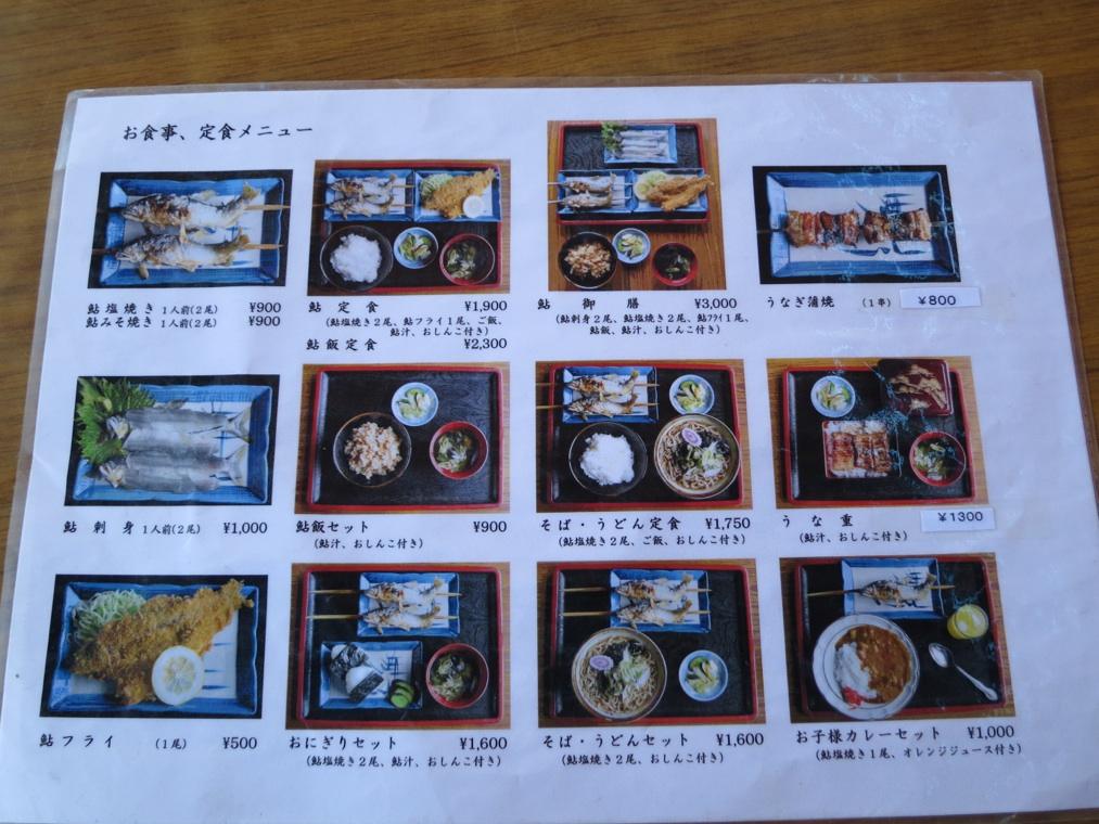 【喰】アユと餃子と林道と?_f0141609_23253355.jpg