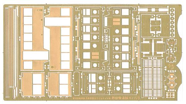 【第8回】記念製品 静鉄駿遠線キハC3 エッチング板 _a0100812_0231661.jpg