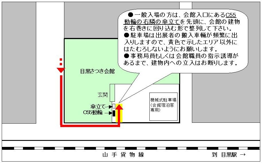 【第9回】 10/6 会場配置図と朝のご入場待ちについて_a0100812_141428.jpg