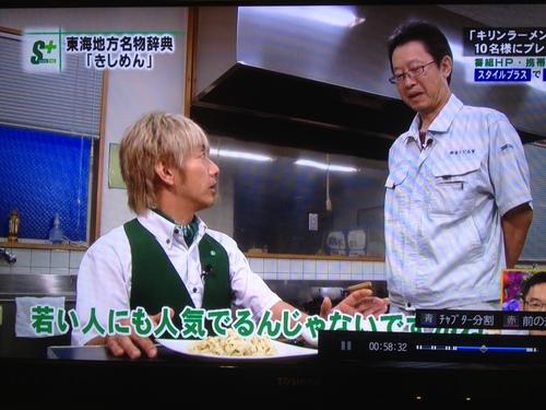 東海テレビで紹介されました_d0166534_2256484.jpg