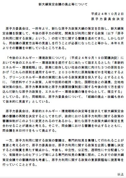原子力行政の更なる見直しⅢ(原子力委員会、原子力政策大綱、策定会議、廃止)_e0223735_837197.jpg