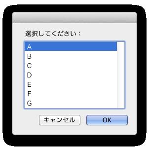 ダイアログとリスト@OS X 10.7_c0070938_10334.png