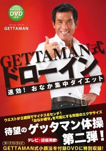 GETTAMAN(ゲッタマン)が開発したゲッタマン体操 掲示板_e0192740_211751.jpg